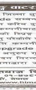 Notice on Newspaper on 27-03-15 001